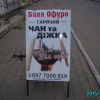 Реклама   японской  бани   в   Ворохте :: Андрей  Васильевич Коляскин
