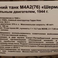 Описание об этом танке Шерман :: Виктор Егорович
