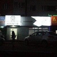 вечерний Ставрополь :: Наталия Сарана