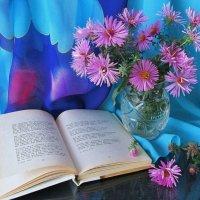 С любимыми стихами :: Татьяна Смоляниченко
