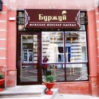 Интересно, для кого этот магазин? Название отпугивает... :: татьяна