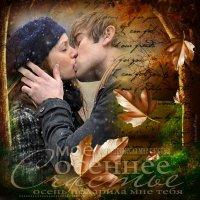 Осень подарила мне тебя... :: Michelen