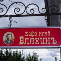 Кафе в Костроме :: Сергей Тагиров