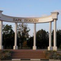 Парк Победы :: Александр Рыжов