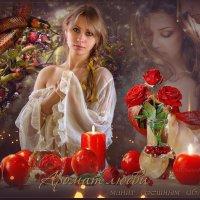 Аромат любви :: Michelen