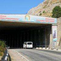 Южный тоннель :: Александр Рыжов