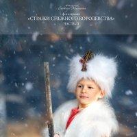 Снежное королевство :: Евгения Малютина