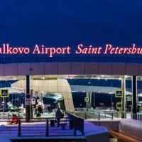 Встречайте: Международный аэропорт Пулково :: Валерий Смирнов