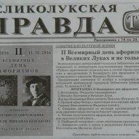 II Всемирный день афоризмов 11.11.2016  в Великих Луках... :: Владимир Павлов