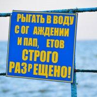 Спасатели-шутники :: Татьяна Евдокимова