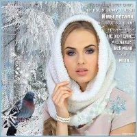 ...вот и зима... :: светлана