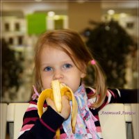 Я бананчик кушаю. :: Anatol Livtsov