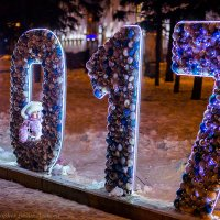 Скоро, Скоро, первый Новый год!!! :: Алексей Белик