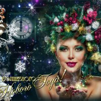 С Новым Годом, друзья! :: Michelen