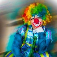 Мой клоун :: Сергей Водяной