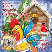 Друзья,С Наступающим Новым Годом!!! :: Галина Кучерина