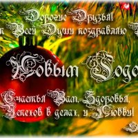С Новым Годом, Друзья! :: Наталья (ShadeNataly) Мельник