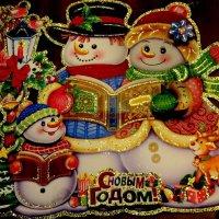 С Новым годом, дорогие друзья!!! :: Валерия Комова