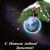 С Новым годом Земляне! :: viton