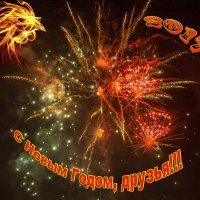 С Новым Годом! :: АндрЭо ПапандрЭо