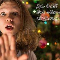 Новогодние желания! :: Галина Шляховая