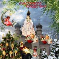 Счастливого Рождества :: Наталья Петровна Власова