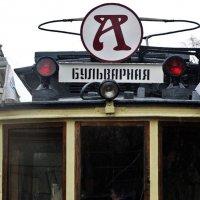 Старина Бульварного кольца :: Валерий Антипов