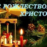 С РОЖДЕСТВОМ ХРИСТОВЫМ ! :: Елена Даньшина
