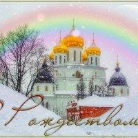 Поздравляю Всех, Всех, Всех с Рождеством !!! :: Анатолий. Chesnavik.