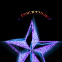 с Рождеством! :: Юлия Денискина