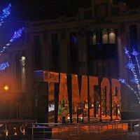 Улицы праздничного  Тамбова. :: Виталий Селиванов