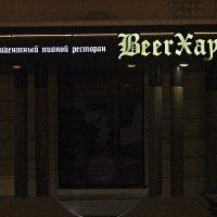 """Оказалось и  ресторан  может  быть """"интеллигентным"""" :: Виталий Селиванов"""