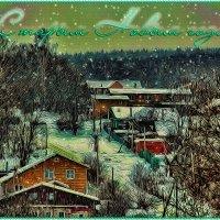 С Наступающим Старым Новым годом !!! :: Анатолий. Chesnavik.