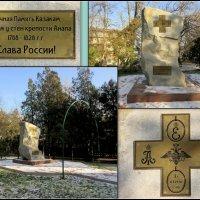 Анапа. Памятник у Русских ворот :: Нина Бутко