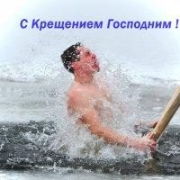 Крещение Господне :: Татьяна Евдокимова