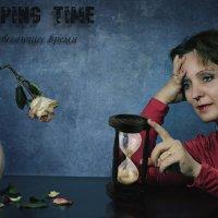 убегающее время... :: Сергей Бойцов