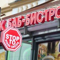 Бистро к.. :: Alexey YakovLev