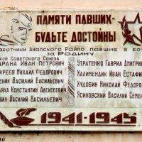 Памяти павших! :: Нина Бутко