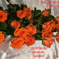С ПРАЗДНИКОМ!!! :: Лариса Лунёва
