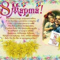 Милые женщины, с наступающим праздником 8 марта!!! :: Павел Бутенко