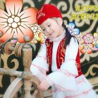 С праздником Наурыз мейрамы! :: TATYANA PODYMA