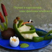 Язычок мокровочкой - Заманю Дюймовочку. Очередное блюдо для нехочушек. :: Лара Гамильтон