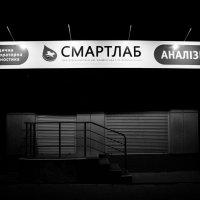 Центр диагностики :: Василий Курилко