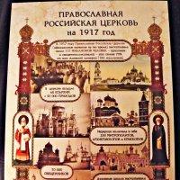 """Русь православная"" :: Надежда"