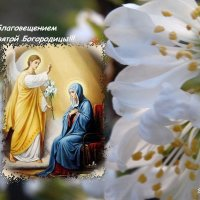 Благовещение Пресвятой Богородицы... :: Тамара (st.tamara)