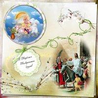 Вход Исуса в Иерусалим-2 :: Vlad - Mir