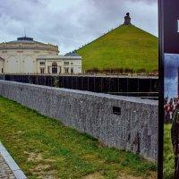 Мемориал битвы при Ватерлоо 1815 года :: Борис Соловьев