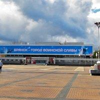 Брянск :: Yuriy V