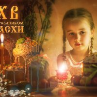 Пасха :: Оксана Жданова