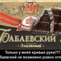 ... про шоколад))) :: Евгений